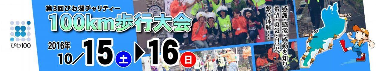 びわ湖チャリティー100km歩行大会