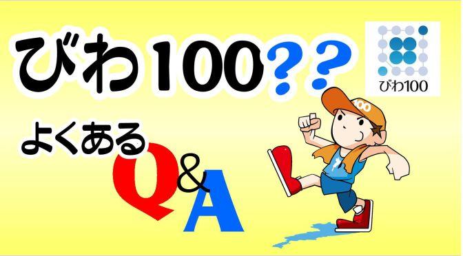 Q&Aアイチャッチ